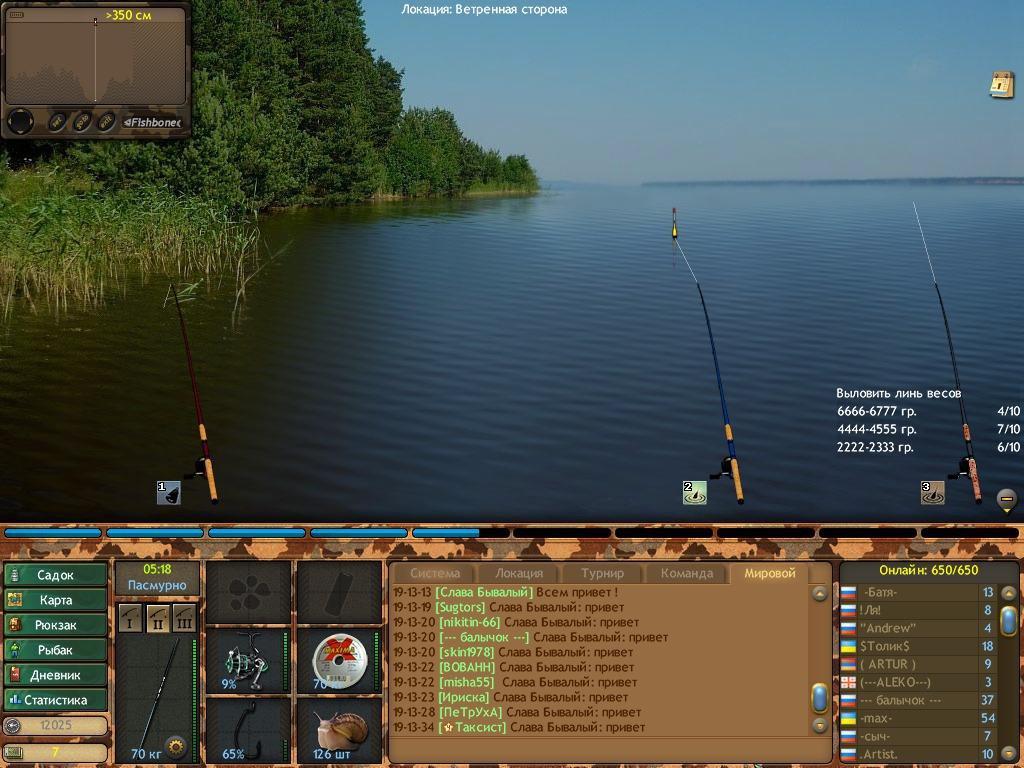 сайт русская рыбалка 3