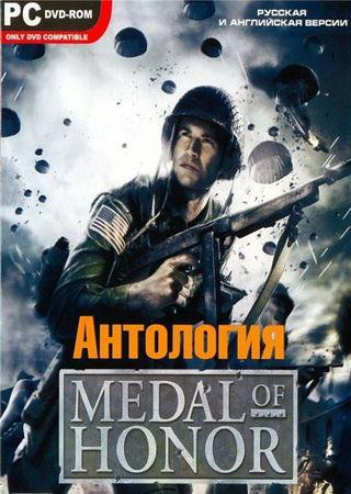 Скачать Medal of Honor: Антология торрент