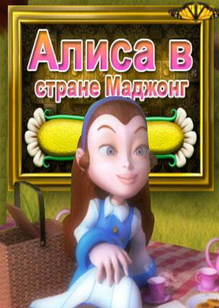 Скачать Alice Magical Mahjong торрент