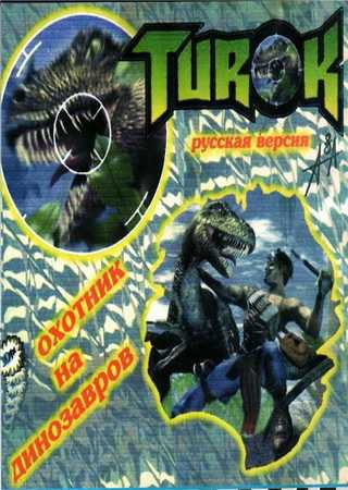Скачать Turok: Dinosaur Hunter торрент