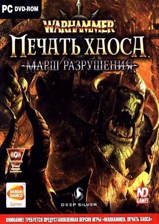 Скачать Warhammer: Mark of Chaos - Золотое издание торрент