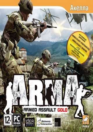 Скачать ArmA: Armed Assault - Gold торрент