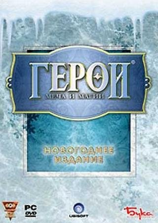 Скачать Heroes of Might and Magic: Christmas Edition торрент