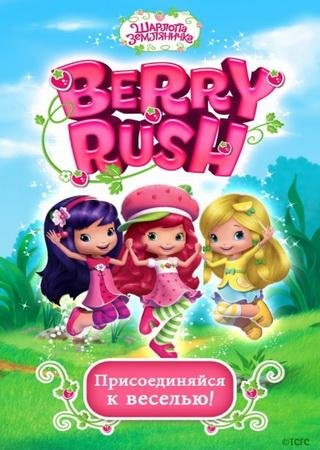 Скачать Berry Rush торрент