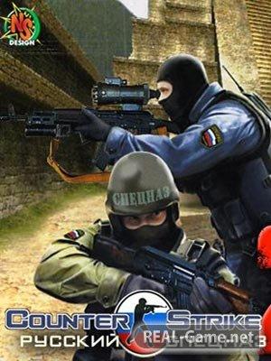 Игра counter-strike: source v. 34 русский спецназ скачать.