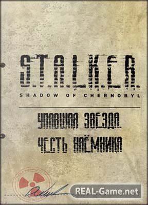 stalker-упавшая звезда.честь наемника скачать торрент
