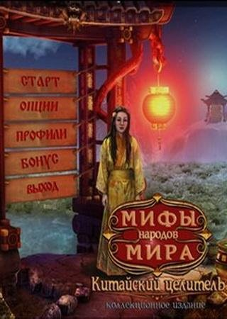 Myths of the World: Chinese Healer CE (2013) Скачать Бесплатно