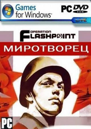 Operation Flashpoint: ���������� ������� �������