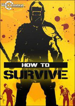 How To Survive ������� ���������