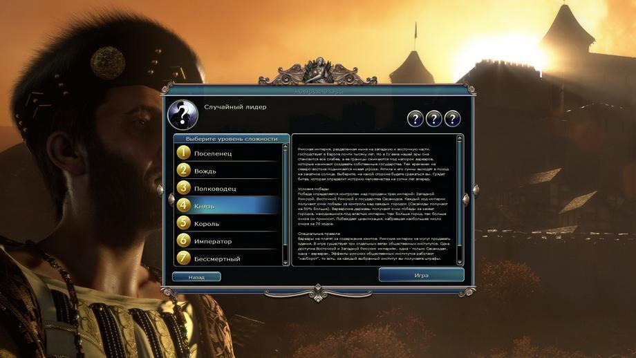 Бесплатные игры Цивилизация онлайн