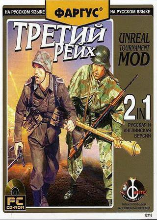 Unreal Tournament: The Third Reich Скачать Торрент