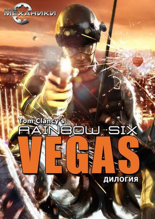 Tom Clancys Rainbow Six: Vegas Скачать Торрент