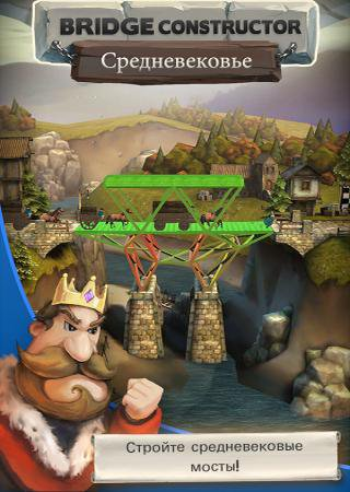 Bridge Constructor Medieval (2014) Android Скачать Бесплатно