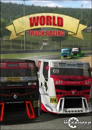 World Truck Racing ������� �������