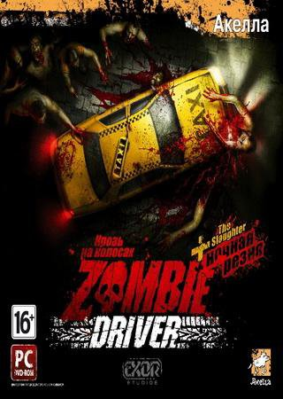 Zombie Driver The Slaughter: ����� �� ������� + ������ ����� ������� �������