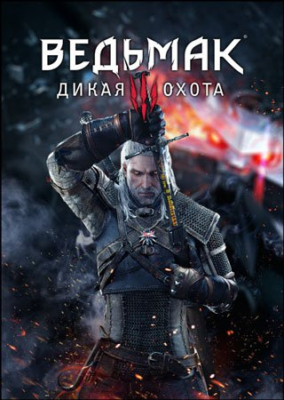 The Witcher 3: Wild Hunt / ������� 3 ������� �������
