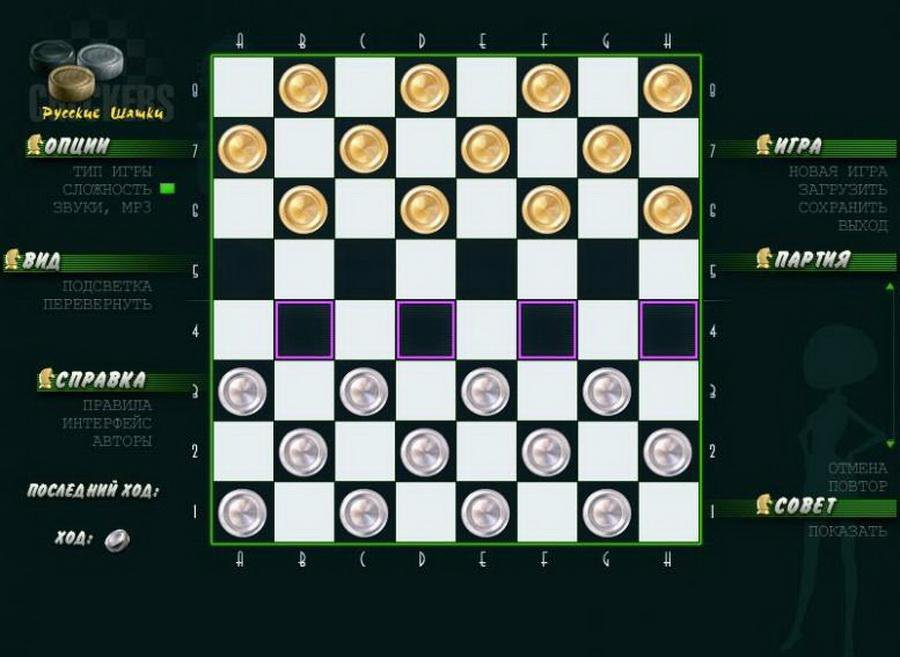 Скачать шашки на русском на компьютер