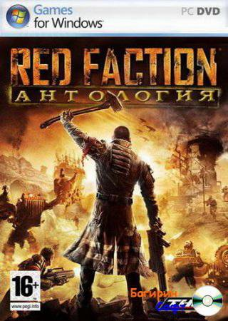 Red Faction: ��������� ������� �������