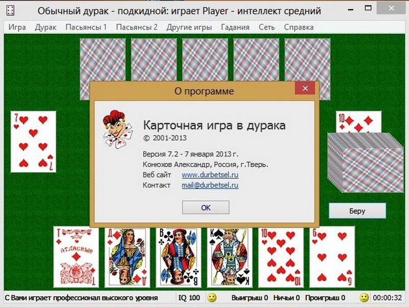 Карточные игры без установки скачать