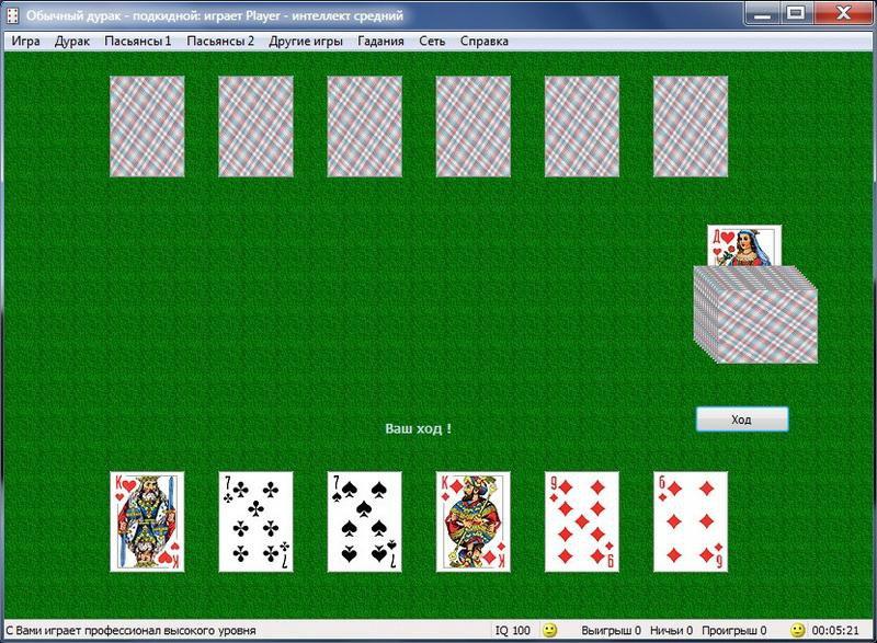 карточную игру в дурака скачать - фото 3
