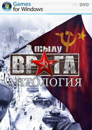 Скачать Men of War: Антология торрент