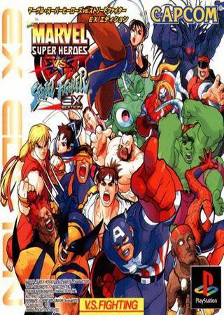 Marvel Super Heroes vs. Street Fighter EX Edition PS Скачать Торрент