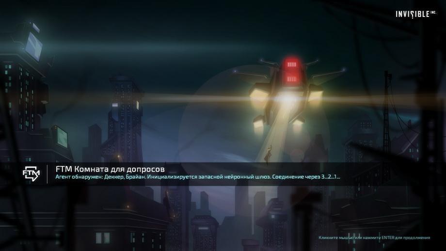 Deus Ex Invisible War скачать