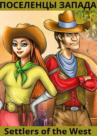 Settlers Of The West ������� �������