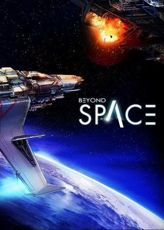 Beyond Space ������� �������