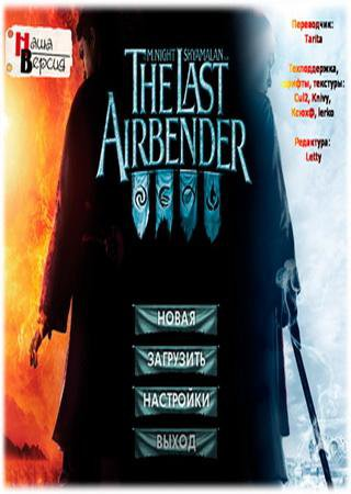 M. Night Shyamalan: The Last Airbender Скачать Торрент