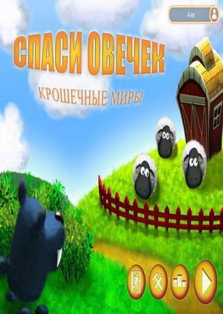 Clouds sheep 2 скачать игру