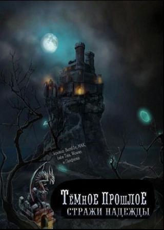 Скачать игру кошмарные приключения тюрьма ведьмы через торрент