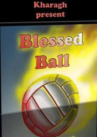Blessed Ball ������� �������