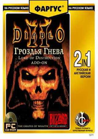 Скачать Diablo 2 Expansion Set: the Grapes of Wraith торрент