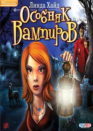 скачать игру на компьютер про вампиров - фото 10