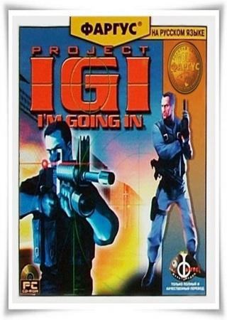 Project IGI: I'm Going In ������� �������
