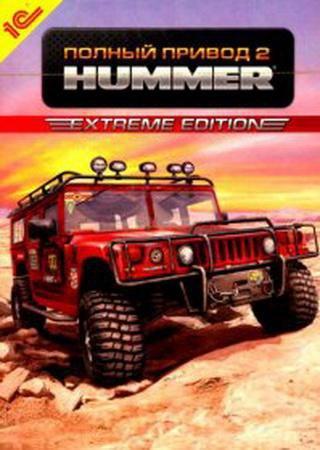 Полный привод 2: hummer. Extreme edition дата выхода, системные.