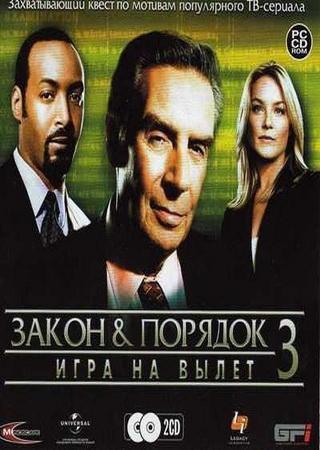 Игра закон и порядок: наследство (2012) скачать торрент бесплатно.