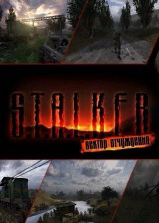 S.T.A.L.K.E.R.: Shadow of Chernobyl - (OLR) ������ ���������� ������� �������