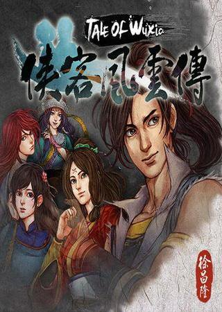 Tale of Wuxia ������� �������