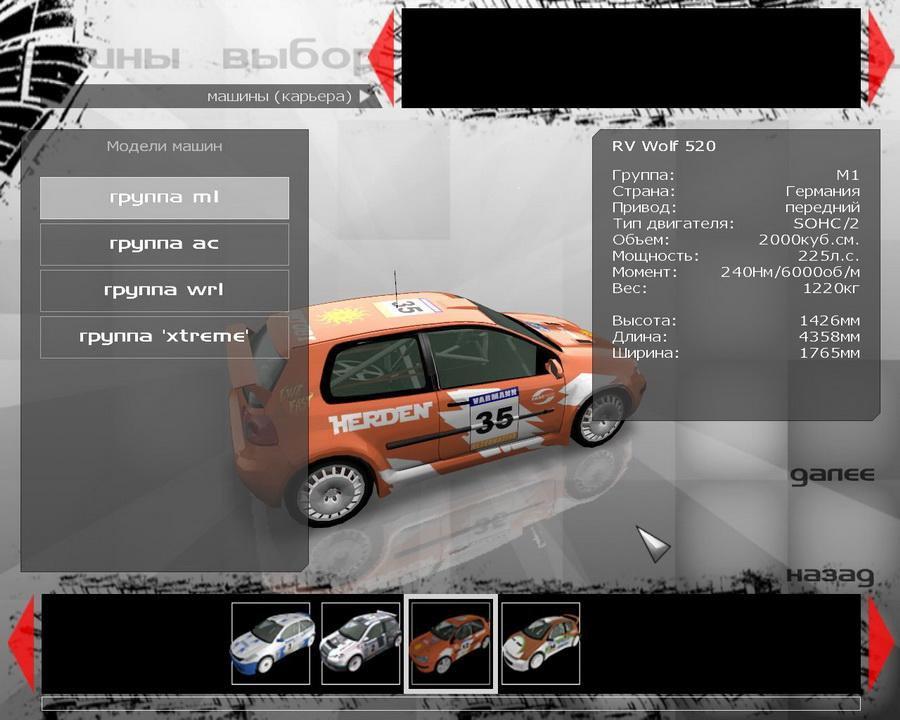 Colin Mcrae Rally 4 скачать