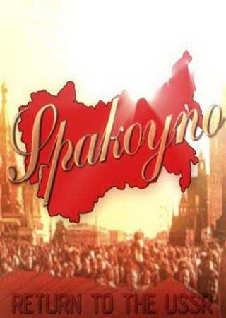 Скачать Spakoyno: Back to the USSR 2.0 торрент