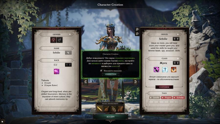 Скачать игру Divinity 2 Кровь Драконов