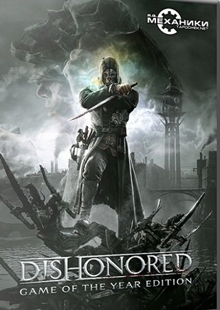 Скачать Dishonored - Game of the Year Edition торрент
