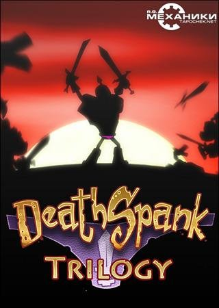 Скачать DeathSpank Trilogy торрент