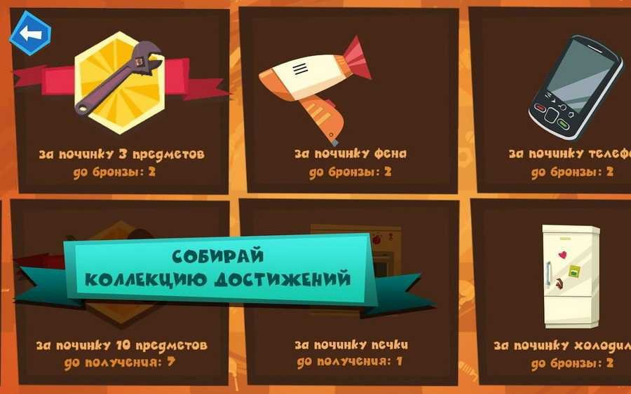 Игра фиксики мастера (2014) скачать торрент бесплатно.