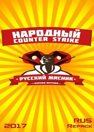 Скачать Counter-Strike 1.6 - Русский Мясник торрент