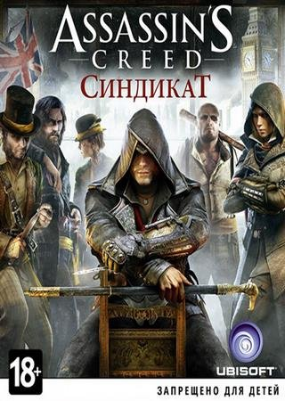 Скачать Assassin's Creed: Syndicate - Gold Edition торрент