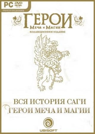 Скачать Heroes of Might and Magic: Collection Edition торрент